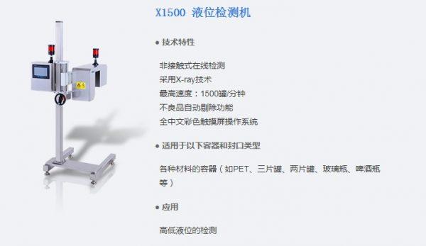 Level detection machine X1500